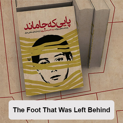 The Foot That Was Left Behind