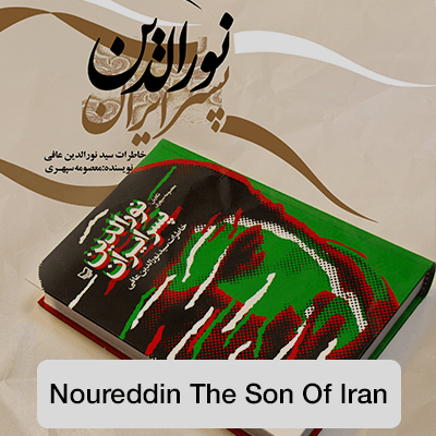 Noureddin The Son Of Iran