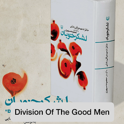 Division Of The Good Men