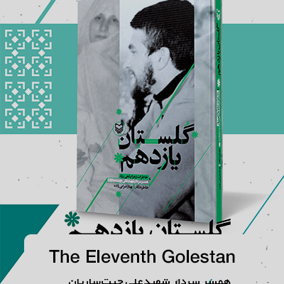 The Eleventh Golestan