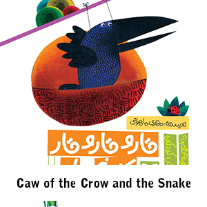 Caw of the Crow and the Snake