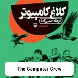 The Computer Crow