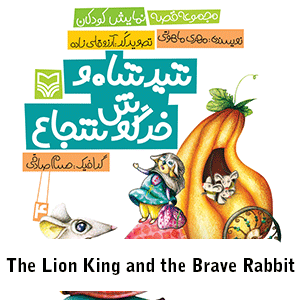 The Lion King and the Brave Rabbit