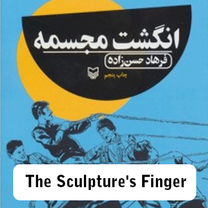 The Sculpture's Finger